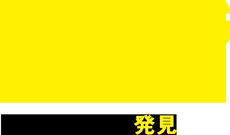 ゴールデンエッグ プロジェクト 新たな才能の発見